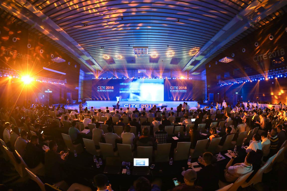2018中国电子展论坛峰会
