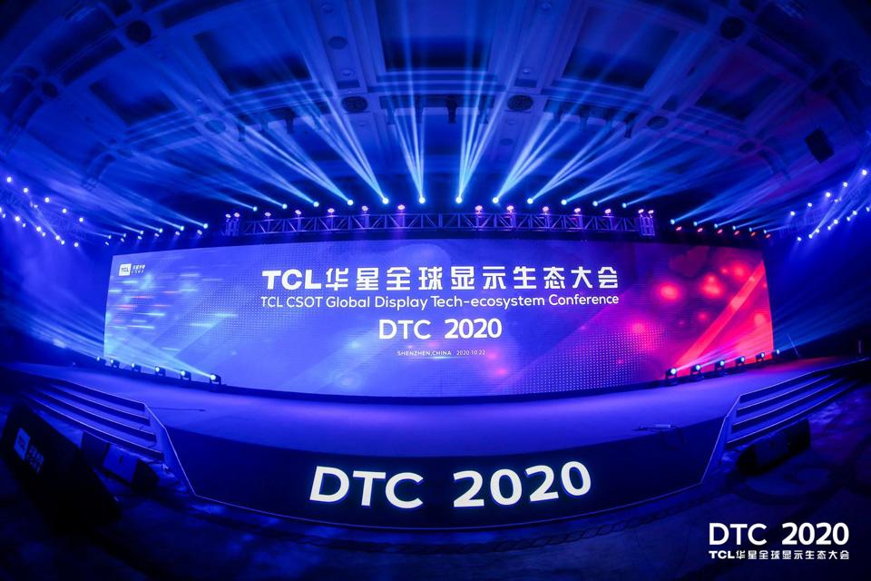 TCL华星全球显示生态大会发布会