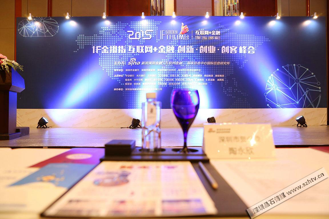 互联网金融峰会